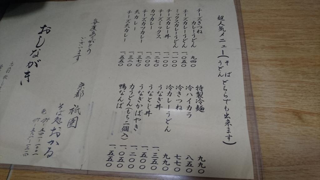 f:id:omoeraku:20170528132832j:plain