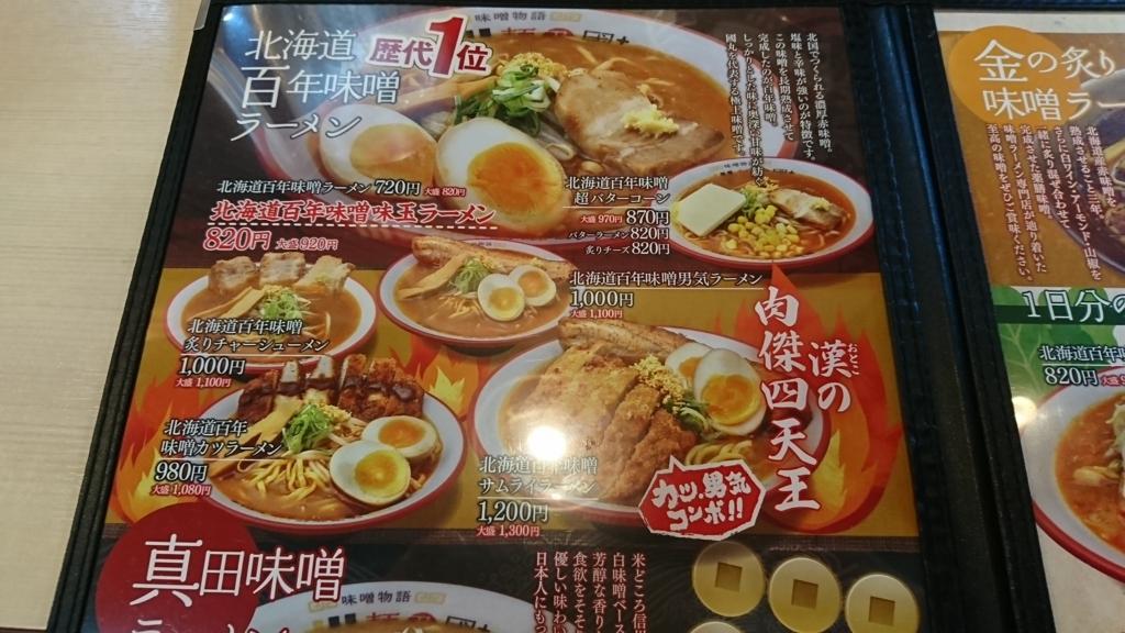 f:id:omoeraku:20171202185135j:plain