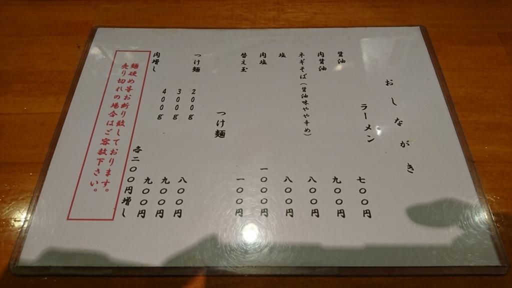 f:id:omoeraku:20180121230847j:plain