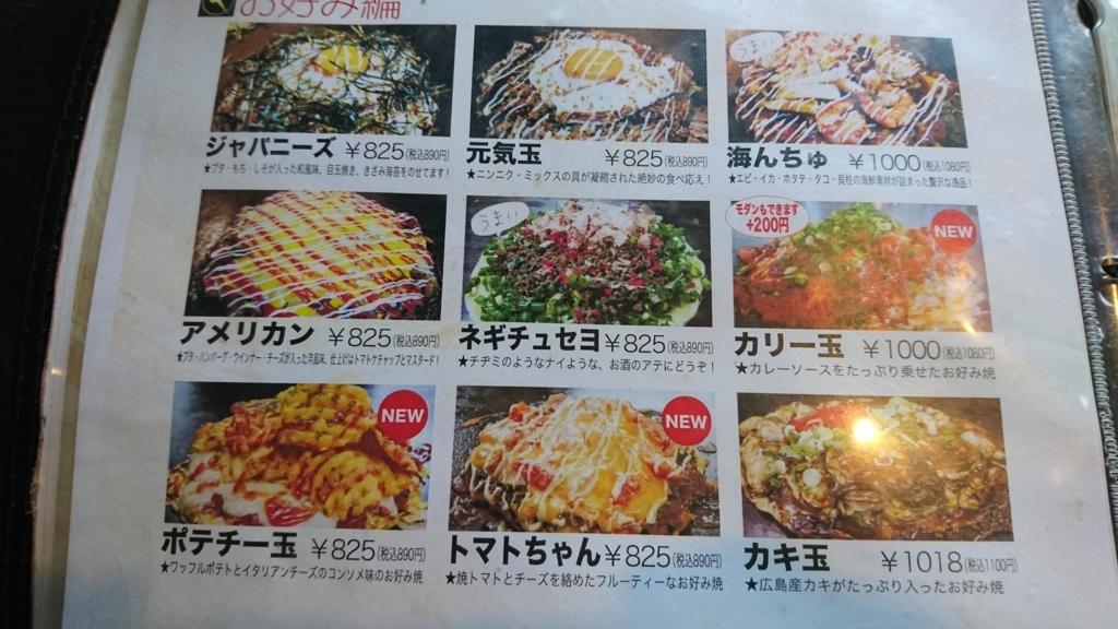 f:id:omoeraku:20180818191302j:plain