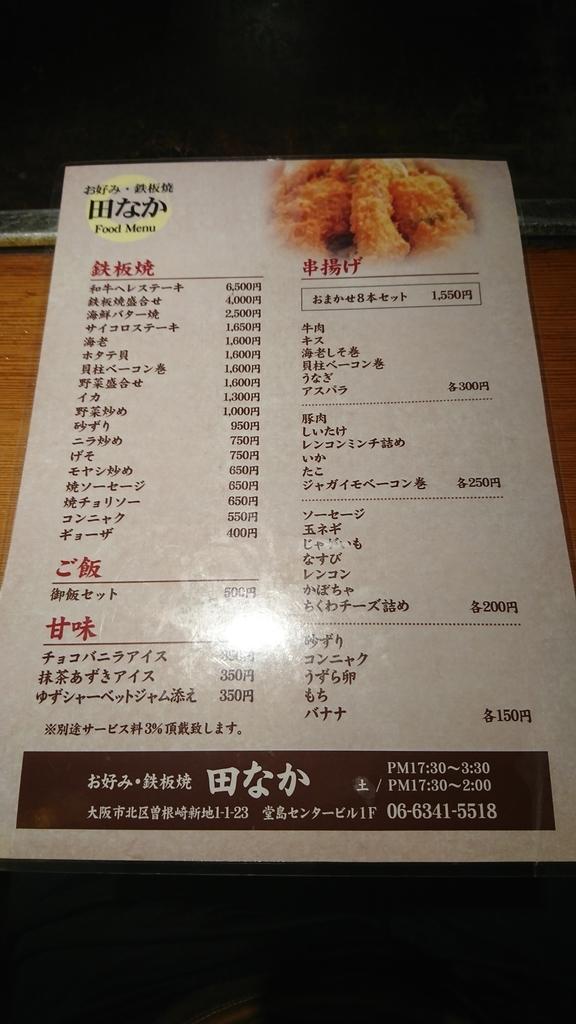 f:id:omoeraku:20180930165843j:plain