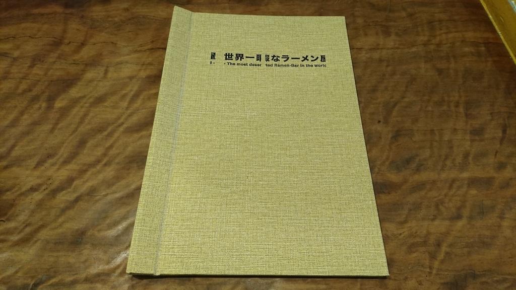 f:id:omoeraku:20181103184521j:plain