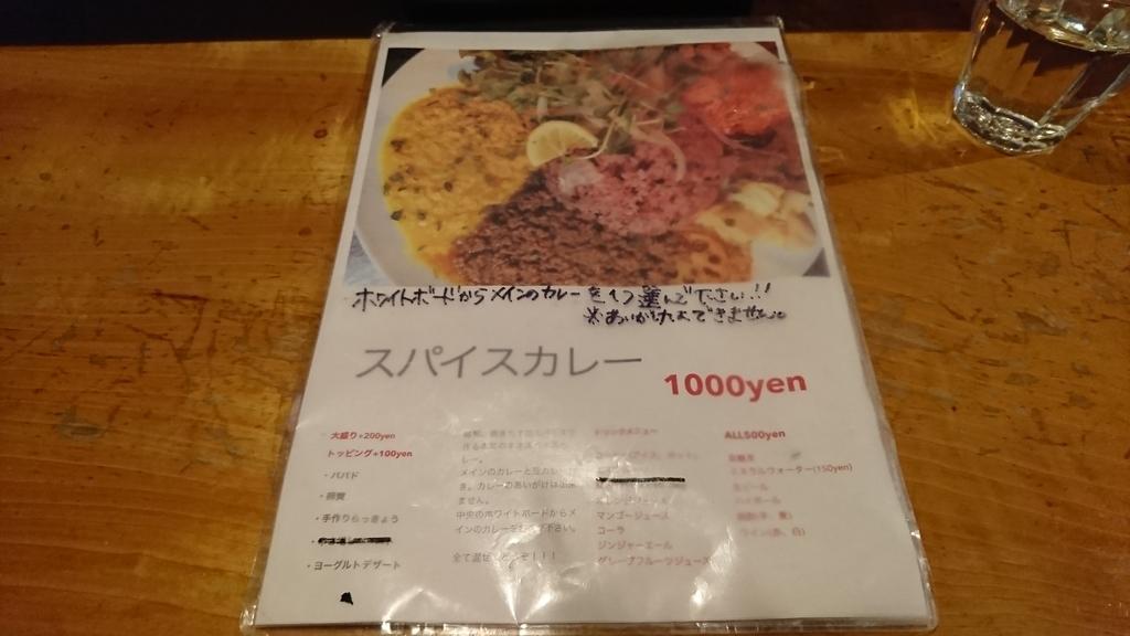 f:id:omoeraku:20181209141708j:plain