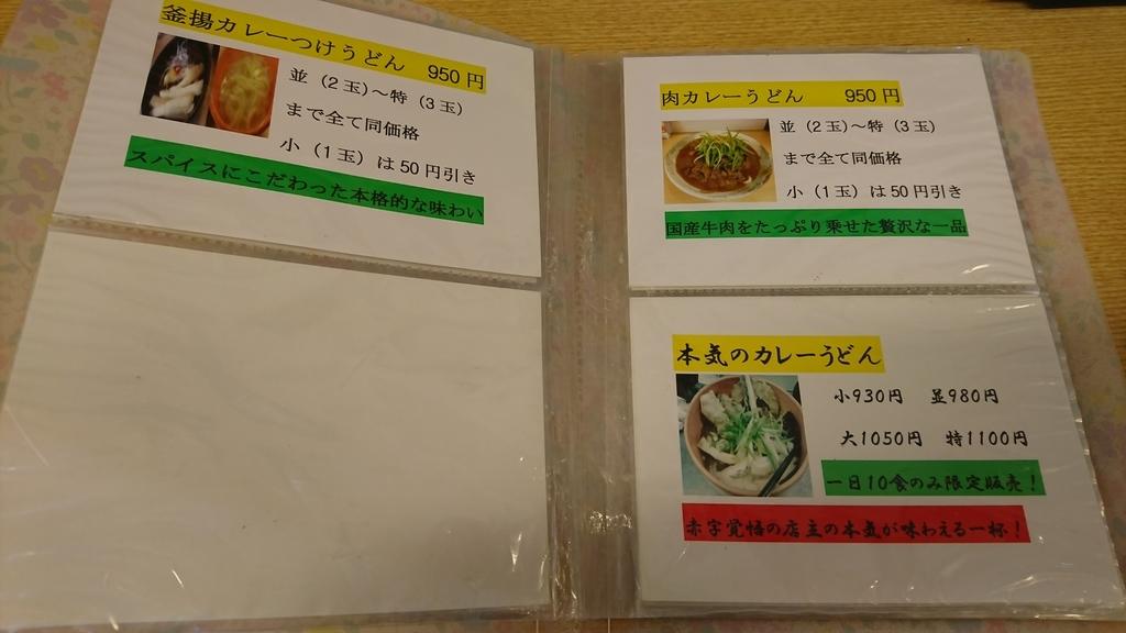 f:id:omoeraku:20190201233320j:plain