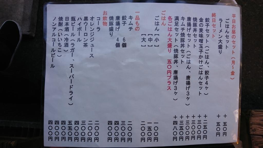 f:id:omoeraku:20190203165200j:plain