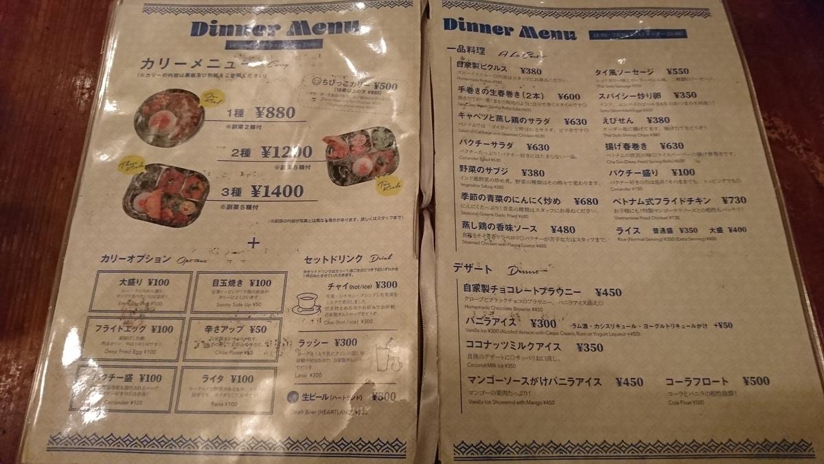 f:id:omoeraku:20190428235816j:plain