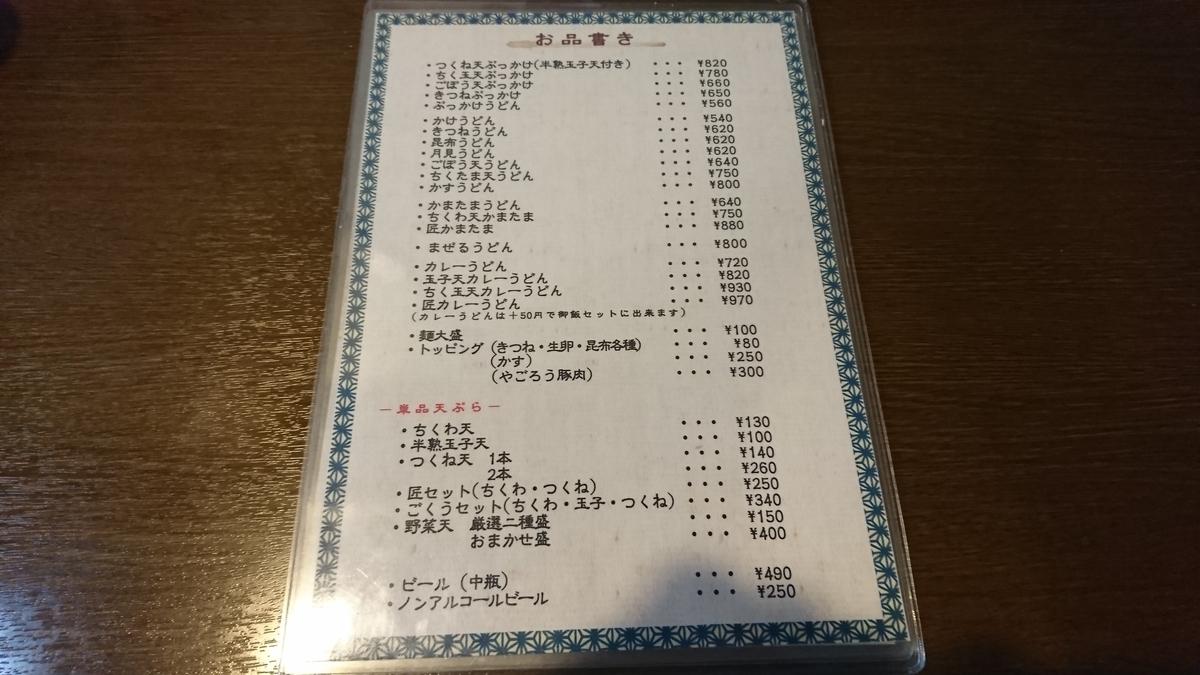 f:id:omoeraku:20190526100554j:plain