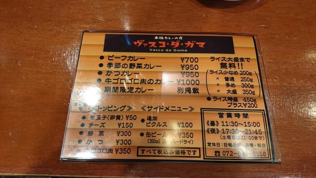 f:id:omoeraku:20190707153515j:plain