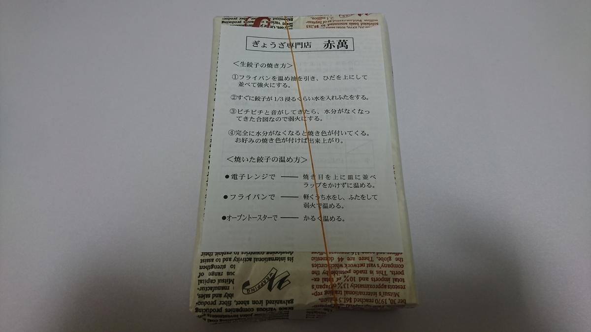 f:id:omoeraku:20190908110528j:plain