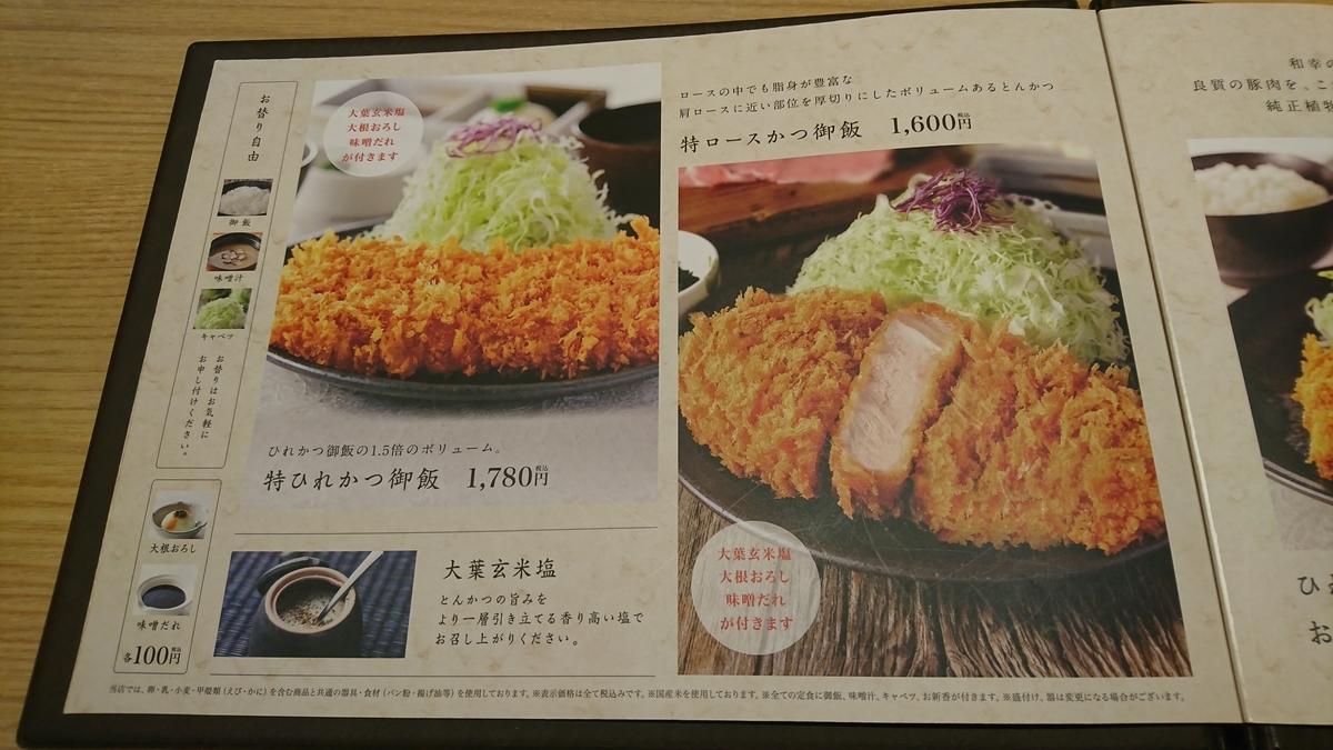 f:id:omoeraku:20190908161041j:plain