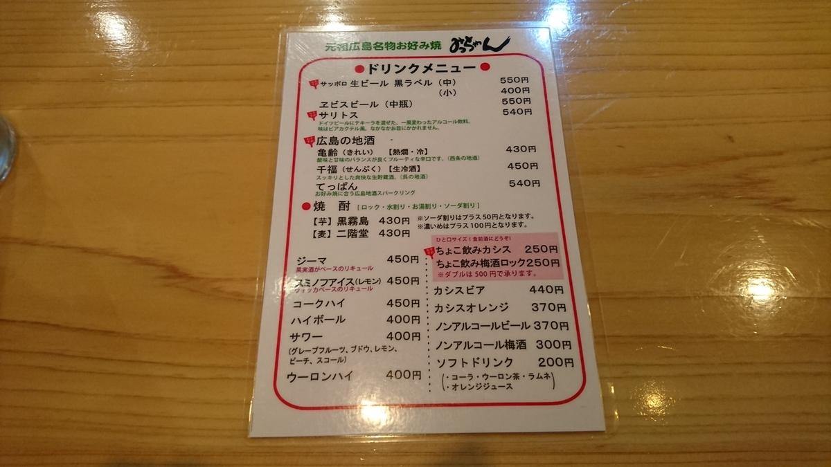 f:id:omoeraku:20191009002026j:plain