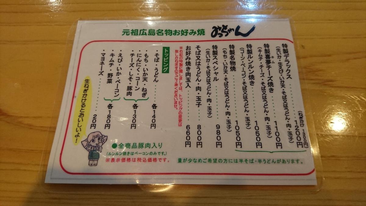 f:id:omoeraku:20191009002051j:plain