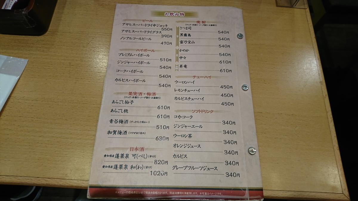 f:id:omoeraku:20200118204958j:plain