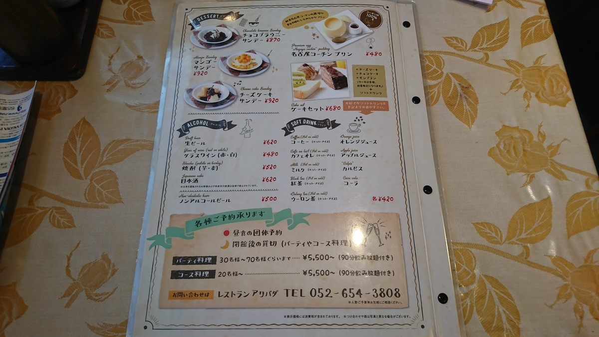 f:id:omoeraku:20200118211421j:plain