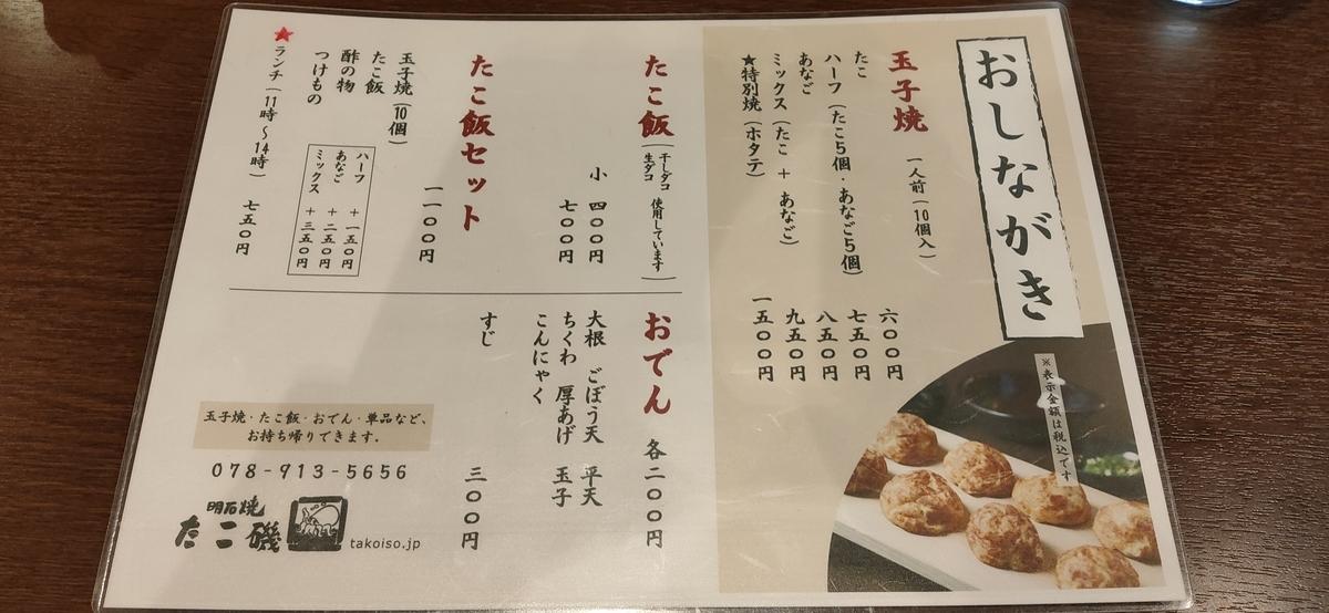 f:id:omoeraku:20200209120925j:plain