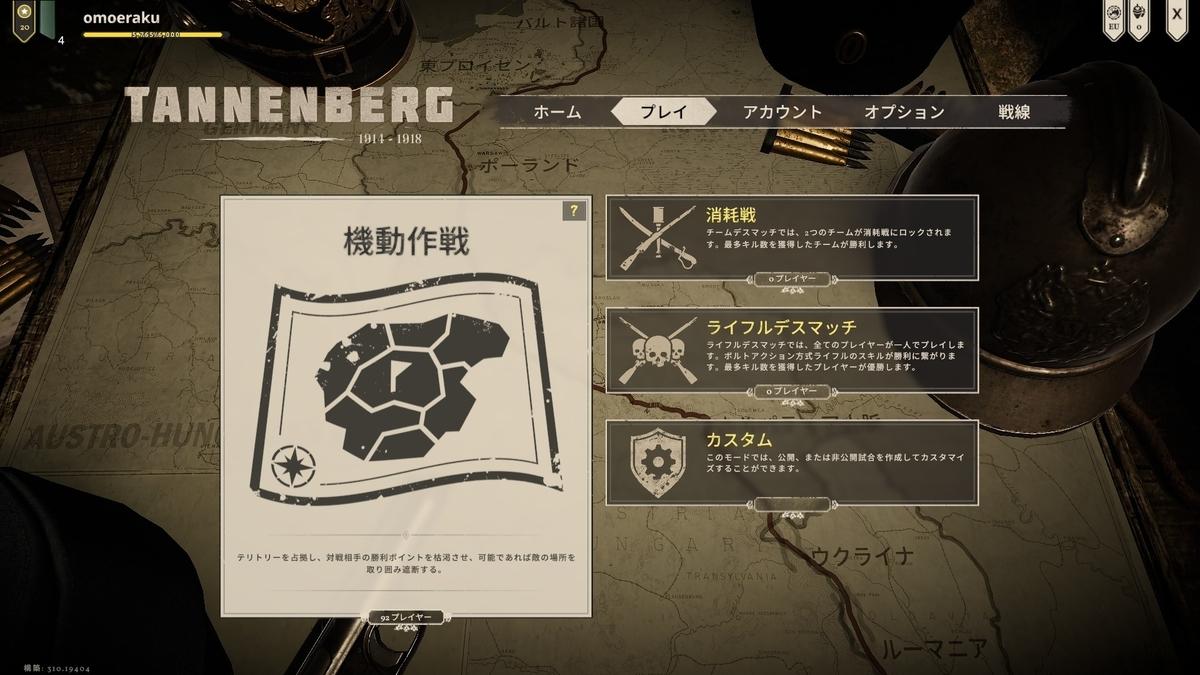 f:id:omoeraku:20200320225412j:plain