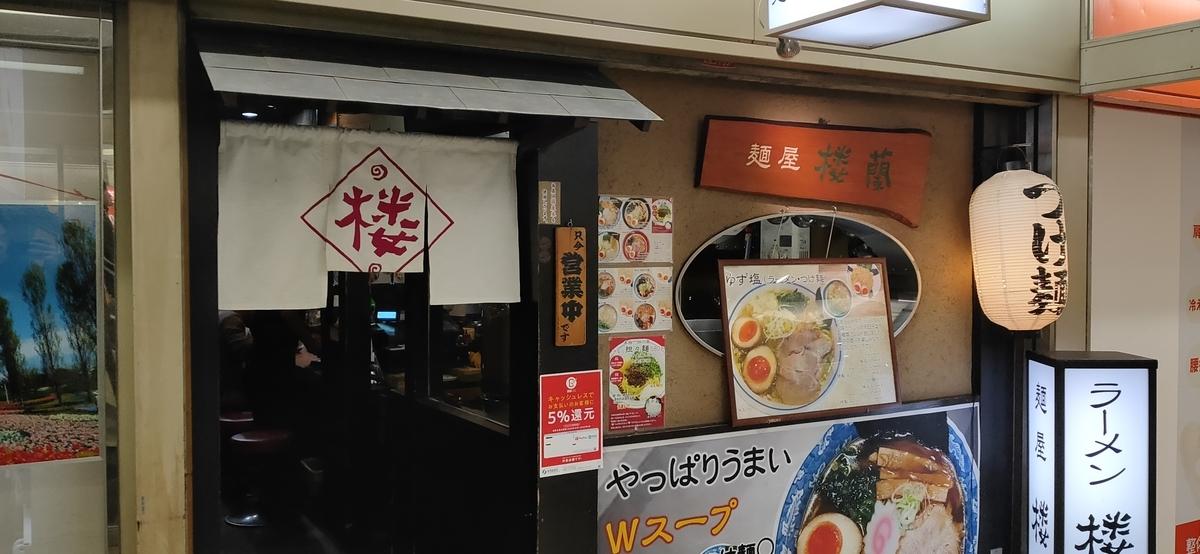 f:id:omoeraku:20200322172502j:plain