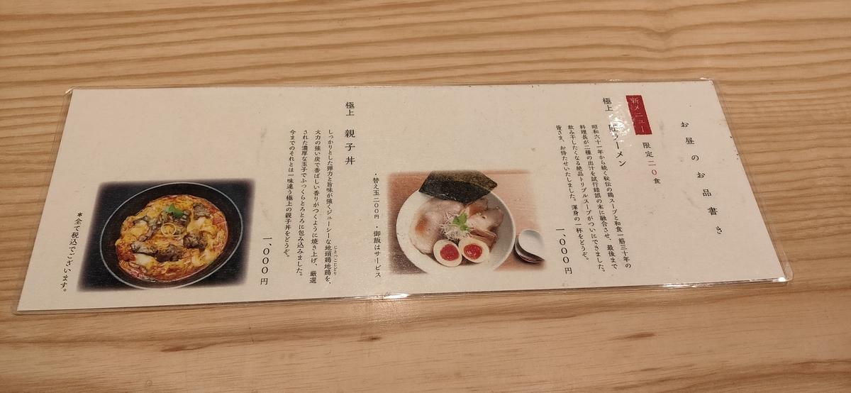 f:id:omoeraku:20200515221302j:plain