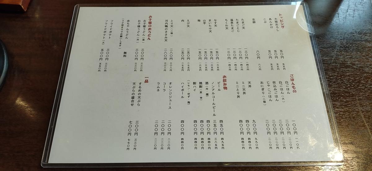 f:id:omoeraku:20200523175615j:plain
