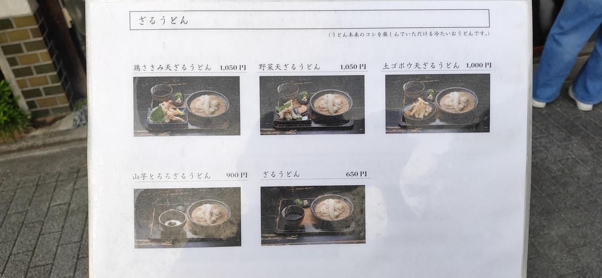 f:id:omoeraku:20200717200444j:plain