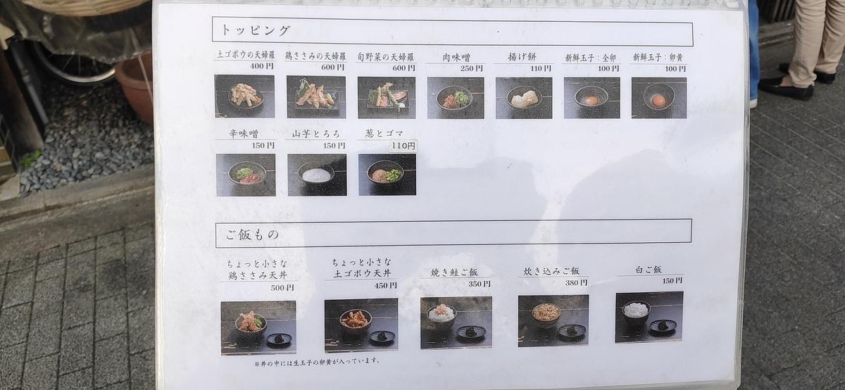 f:id:omoeraku:20200717200456j:plain