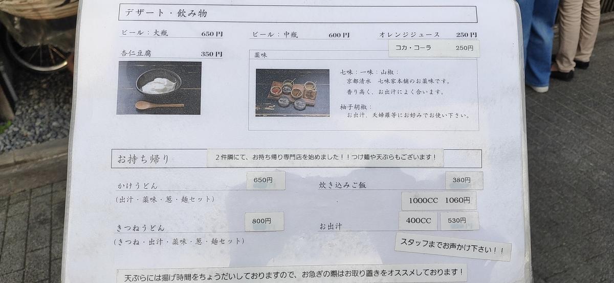 f:id:omoeraku:20200717200557j:plain
