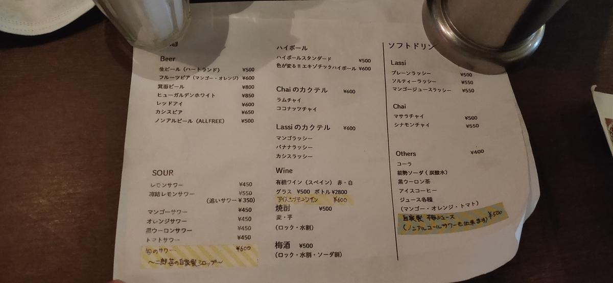 f:id:omoeraku:20200726225542j:plain