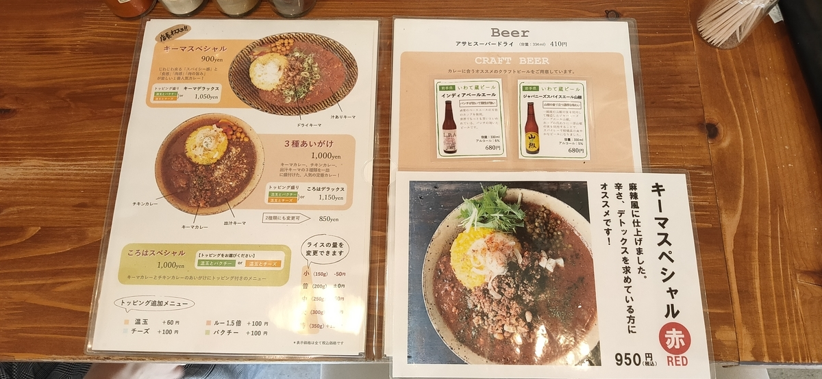 f:id:omoeraku:20201010231031j:plain