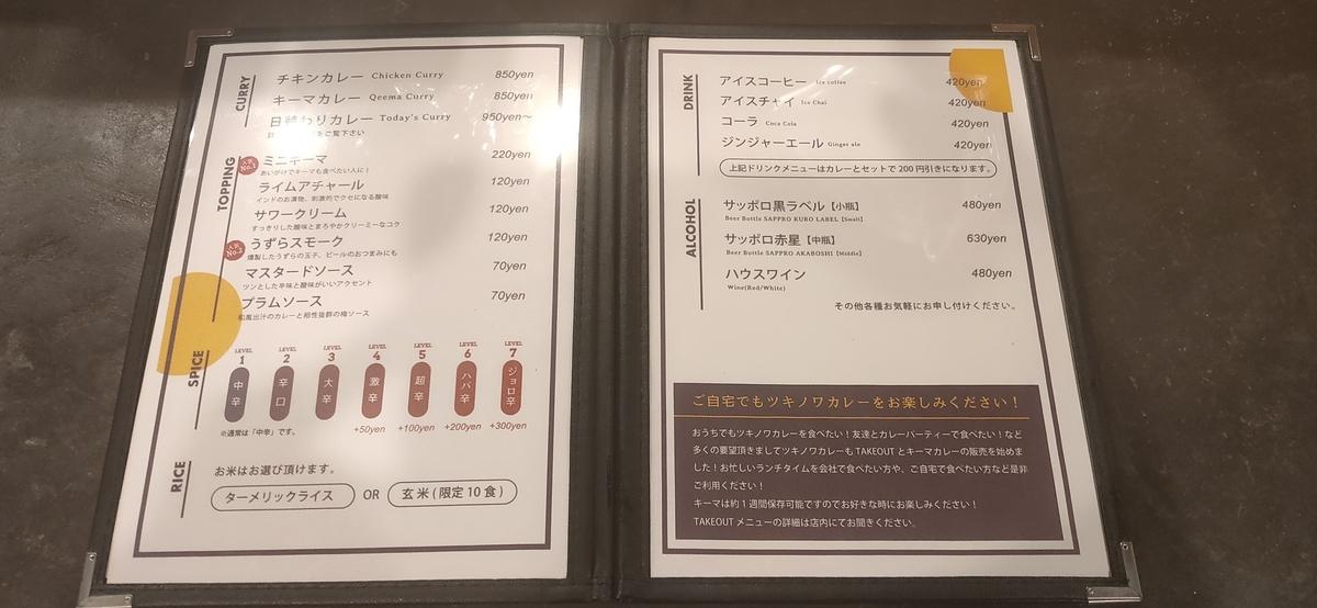 f:id:omoeraku:20201024215828j:plain