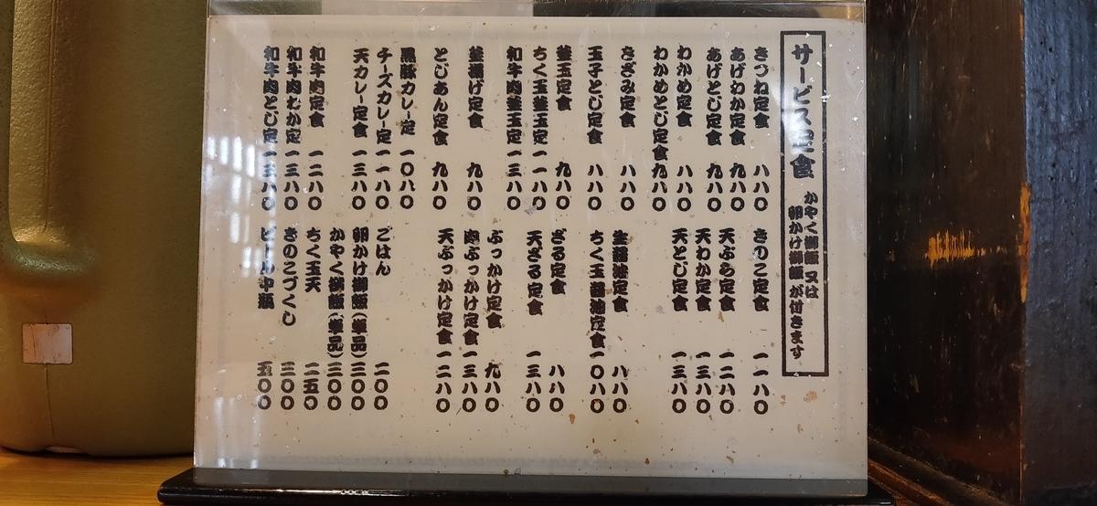f:id:omoeraku:20201031221728j:plain