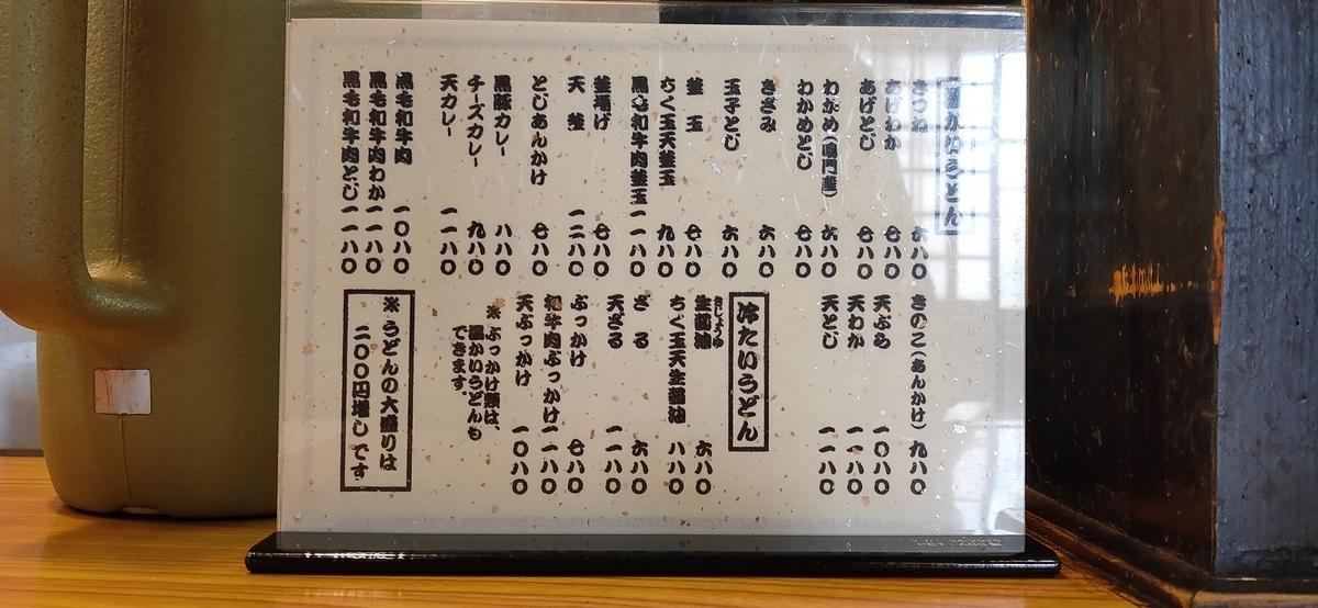 f:id:omoeraku:20201031221739j:plain