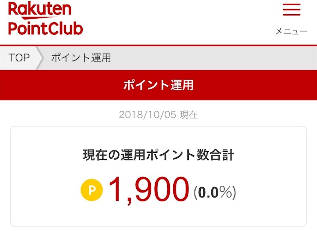 f:id:omoitsukinikki:20181005004646j:image