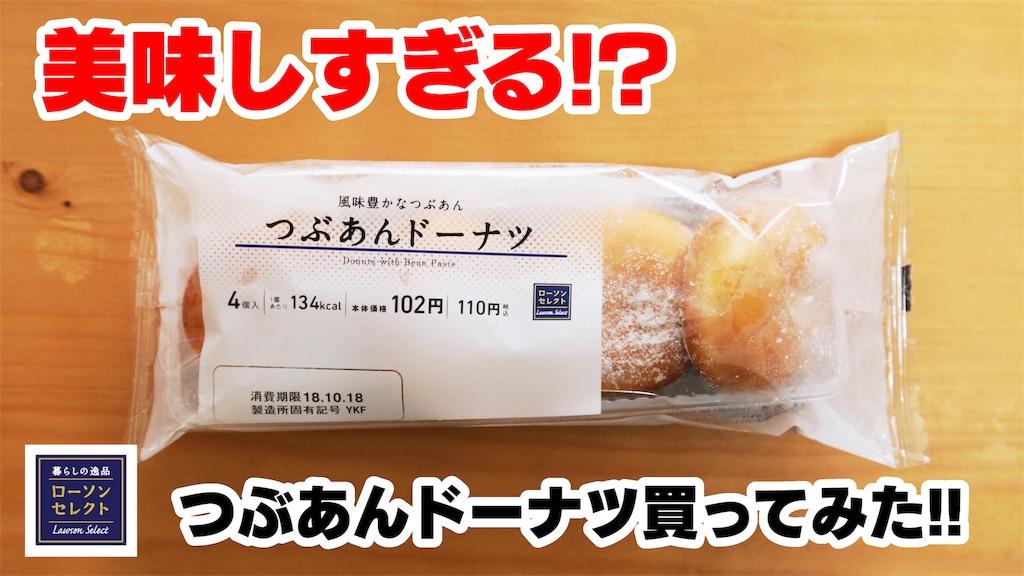 f:id:omoitsukinikki:20181016142435j:plain