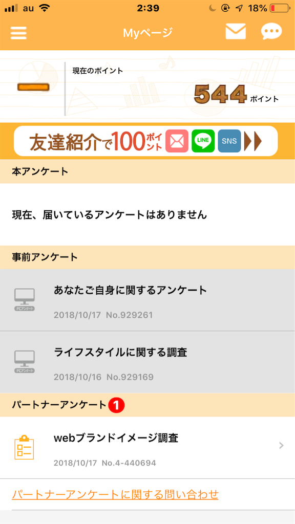 f:id:omoitsukinikki:20181018023958p:image