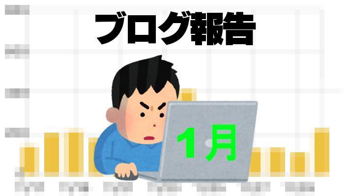 f:id:omoitsukinikki:20190202233604p:plain