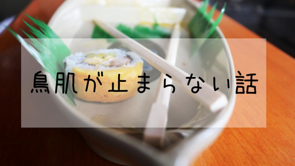 f:id:omoitsukinikki:20190505224018p:image