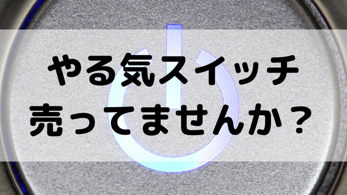 f:id:omoitsukinikki:20190901233455p:plain