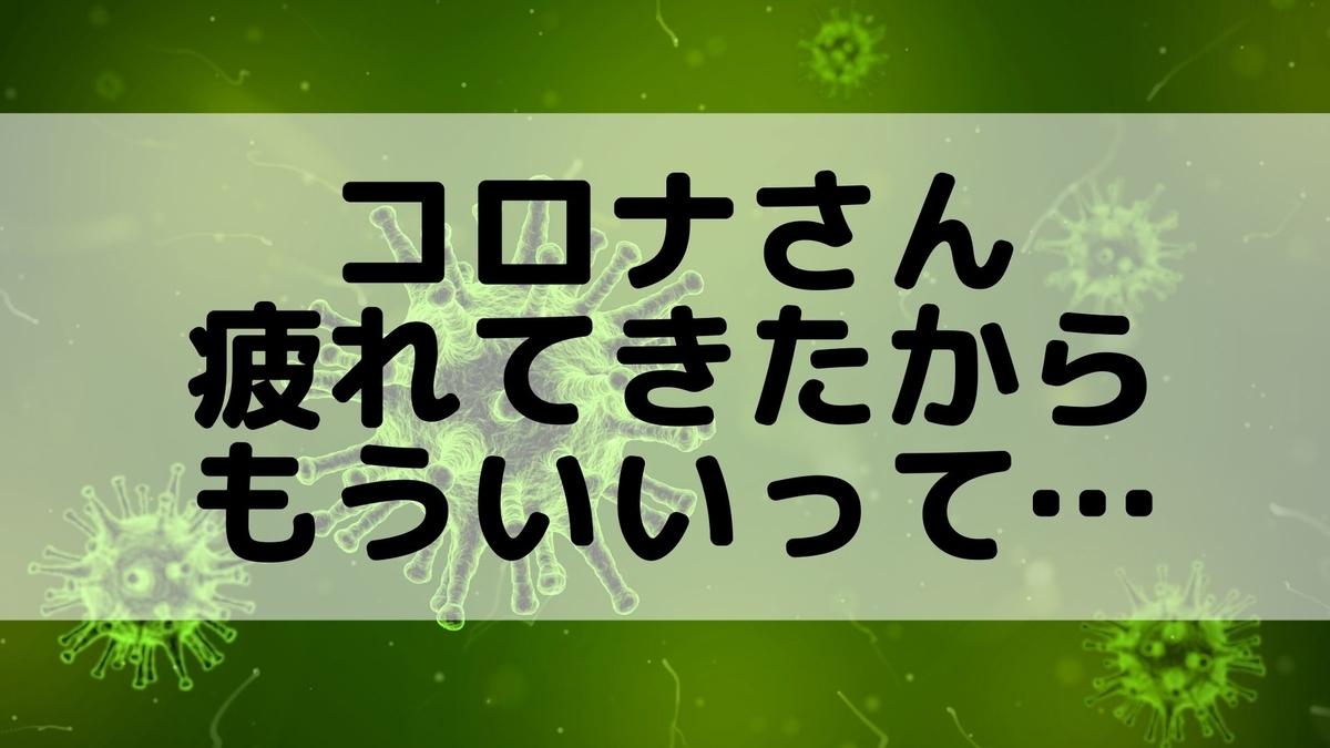 f:id:omoitsukinikki:20200410143447j:plain