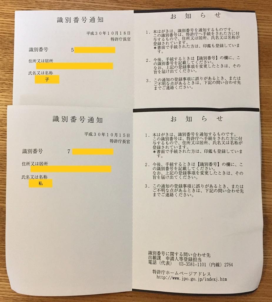 f:id:omoro-invention:20181026214451j:plain