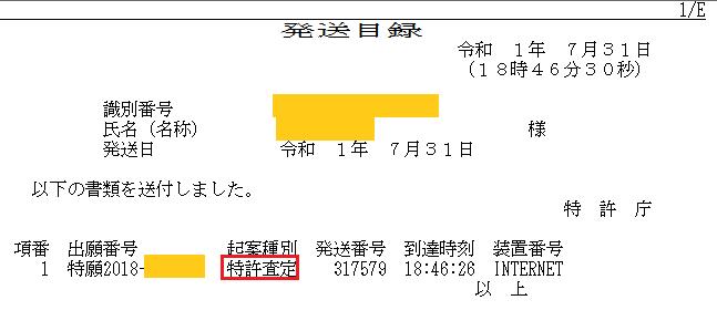 f:id:omoro-invention:20190731213149p:plain