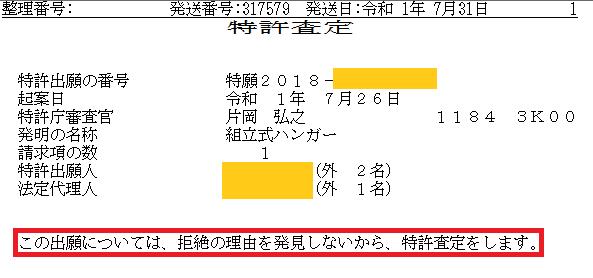 f:id:omoro-invention:20190731213410p:plain