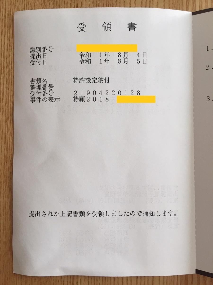 f:id:omoro-invention:20190824094630j:plain