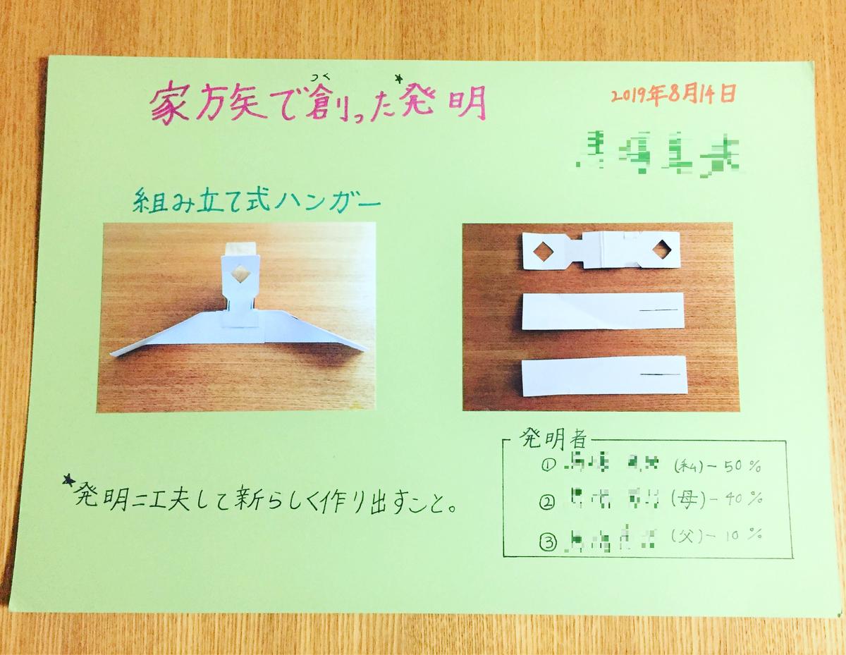 f:id:omoro-invention:20200912111416j:plain