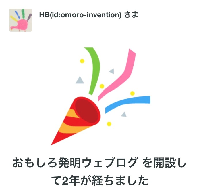 f:id:omoro-invention:20201010102104j:plain