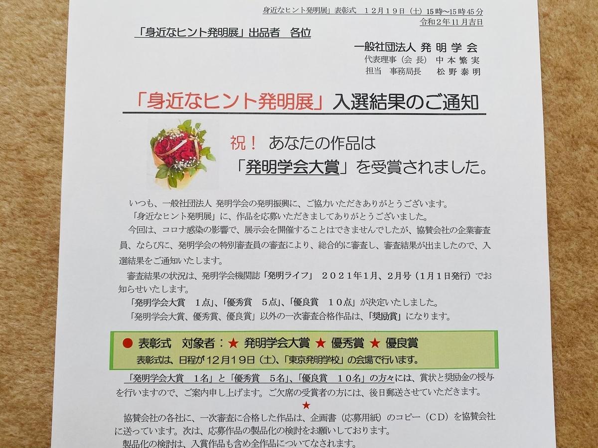 f:id:omoro-invention:20201121001909j:plain