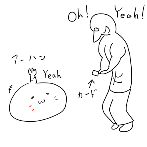 f:id:omoshironowa:20160706010240j:plain