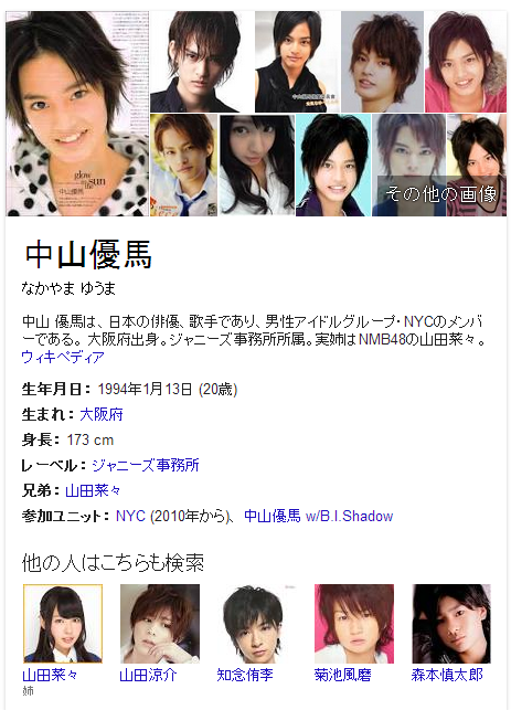 Googleがジャニーズ中山優馬とNMB山田菜々が兄弟であることをはっきり ...
