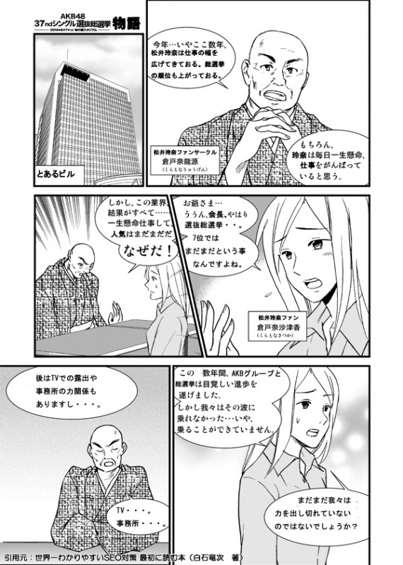 f:id:omoshirosoccer:20160721145325j:plain