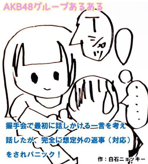 f:id:omoshirosoccer:20160724164651j:plain