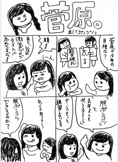 f:id:omoshirosoccer:20160726182039j:plain